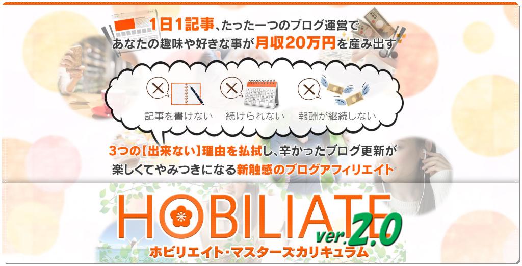 ホビリエイト2.0 レビュー