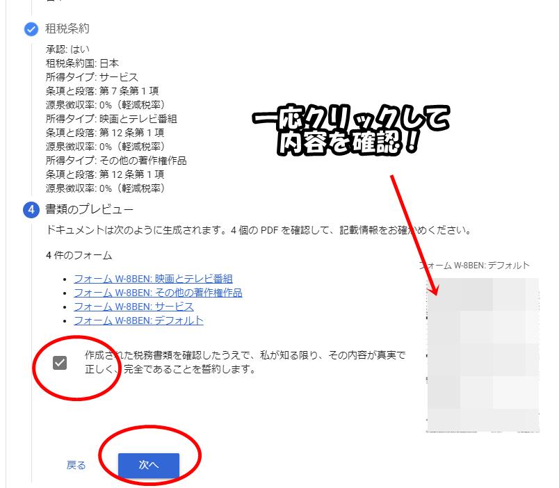 Googleアドセンス 税務情報